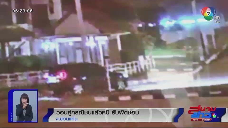 ภาพเป็นข่าว : วอนคู่กรณีชนแล้วหนี รับผิดชอบ