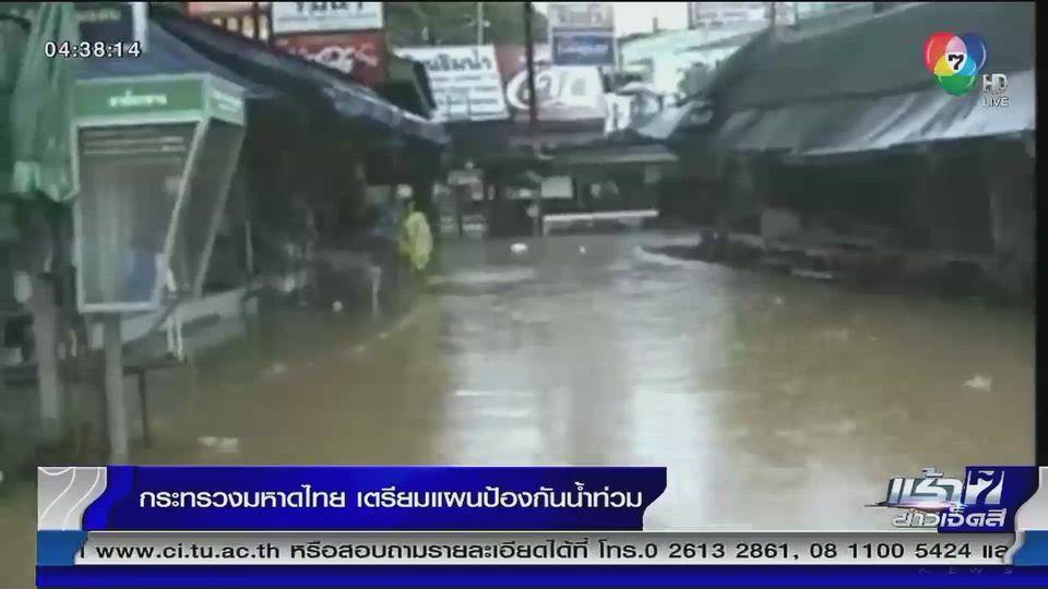 กระทรวงมหาดไทยเตรียมแผนป้องกันน้ำท่วมหน้าฝน