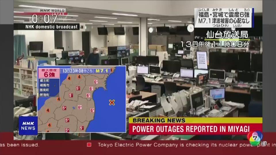 แผ่นดินไหวขนาด 7.1 นอกชายฝั่งของญี่ปุ่น