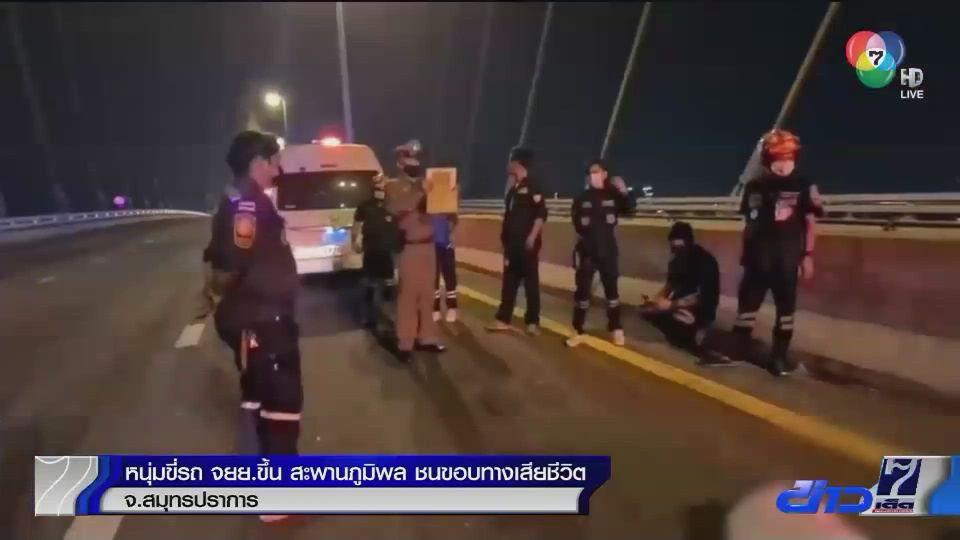หนุ่มขี่รถ จยย.ขึ้น สะพานภูมิพล ชนขอบทางเสียชีวิต