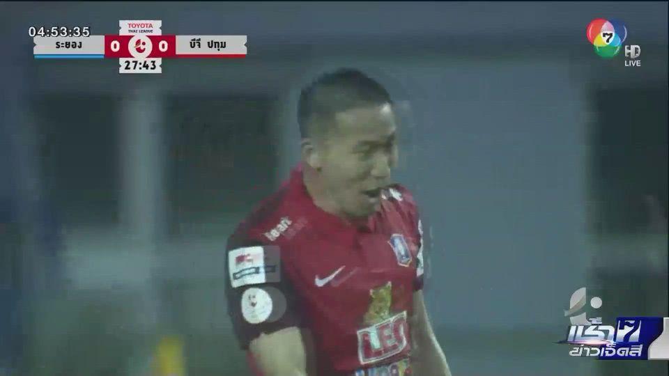 ฟุตบอลไทยลีก บีจี ปทุมฯ บุกเอาชนะ ระยองฯ ยังเป็นทีมนำต่อ