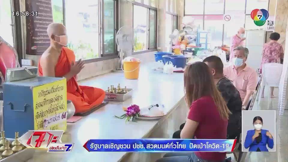 รัฐบาลเชิญชวน ปชช.สวดมนต์ทั่วไทย ปัดเป่าโควิด-19