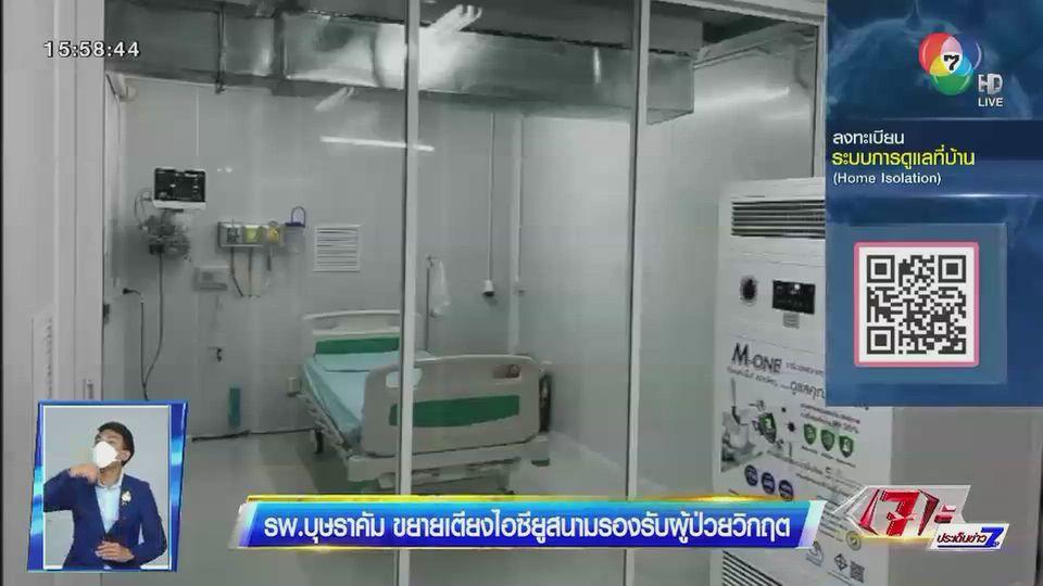 รพ.บุษราคัม ขยายเตียง ICU สนาม รองรับผู้ป่วยวิกฤต