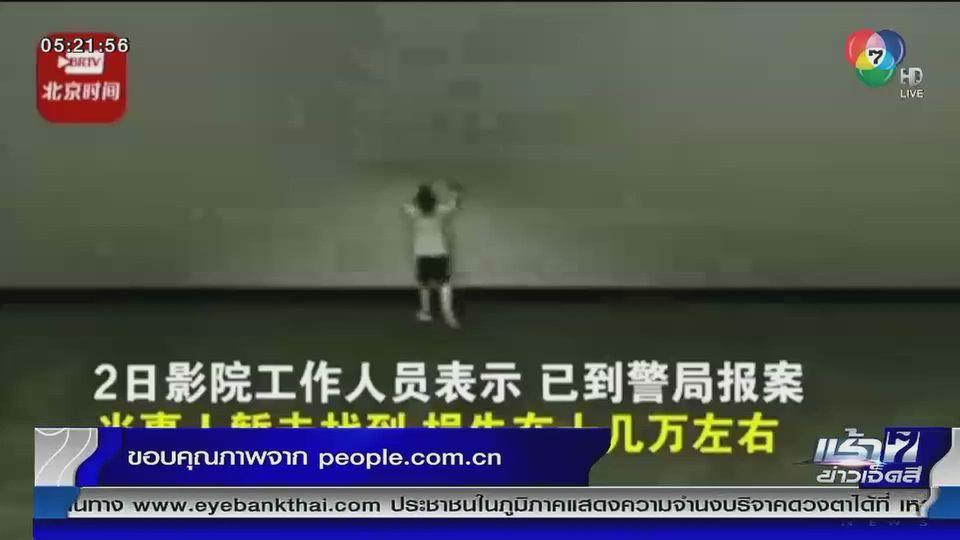 แชร์กัน เช้าข่าว 7 สี : พ่อแม่งานเข้า หลังปล่อยลูกถีบจอภาพยนตร์ ที่จีน