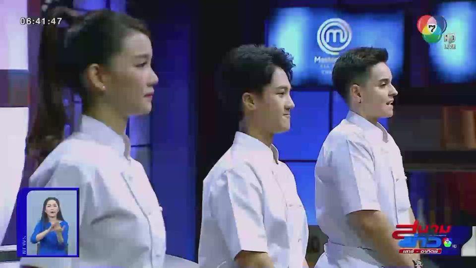ช่อง 7HD ชวนดูรายการมาสเตอร์เชฟ ออลสตาร์ส ประเทศไทย รอบชิงชนะเลิศ