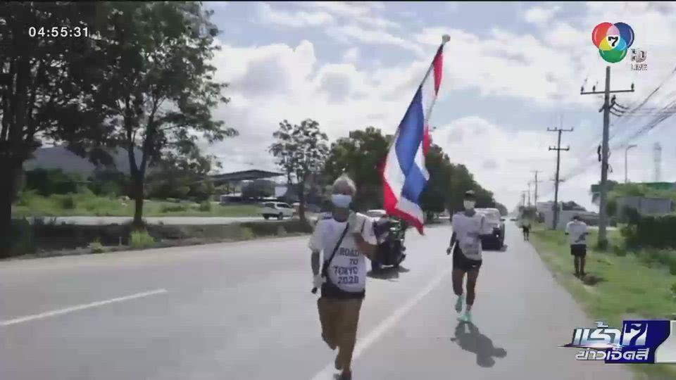 วิ่งส่งธงชาติไทย ไปโตเกียวโอลิมปิก ถึงจังหวัดระยองแล้ว
