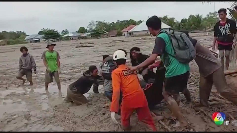 อินโดนีเซีย ยังคงเร่งค้นหาผู้สูญหายเหตุน้ำท่วม