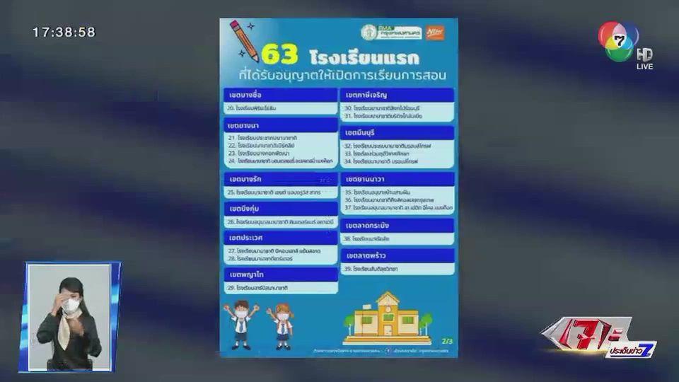 เปิดชื่อ 63 โรงเรียน กทม. อนุญาตให้เปิดการเรียนการสอน
