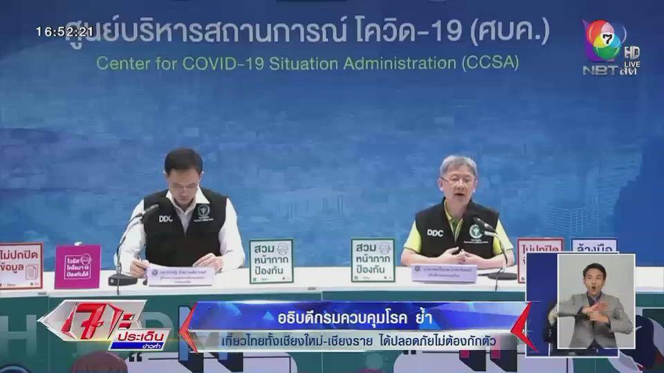 อธิบดีกรมควบคุมโรค ย้ำเที่ยวไทยทั้งเชียงใหม่ เชียงรายได้ปลอดภัยไม่ต้องกักตัว