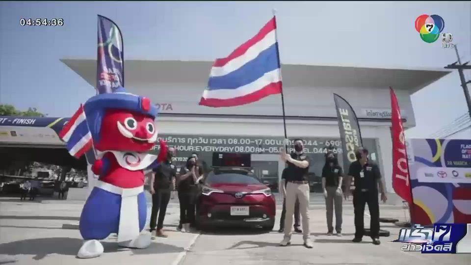 วิ่งส่งธงชาติไทย ไปโตเกียวโอลิมปิก เหลือ 9 วันสุดท้ายกับอีก 5 จังหวัด