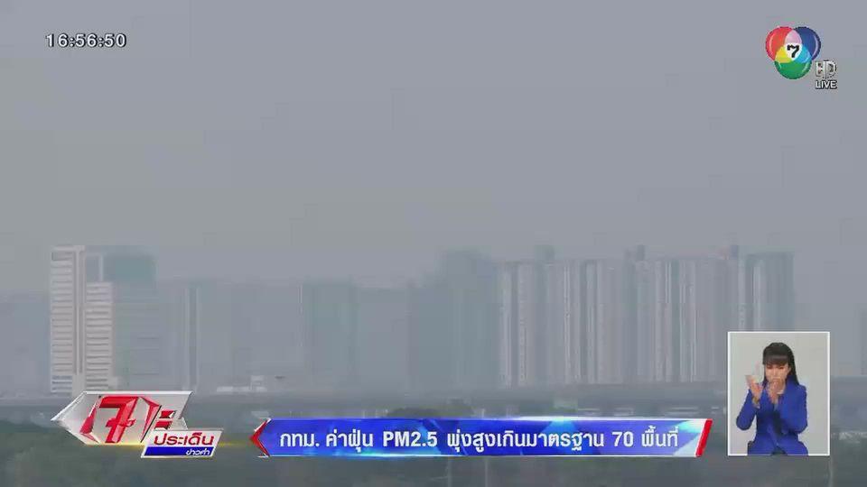 กทม. ค่าฝุ่น PM2.5 พุ่งสูงเกินมาตรฐาน 70 พื้นที่
