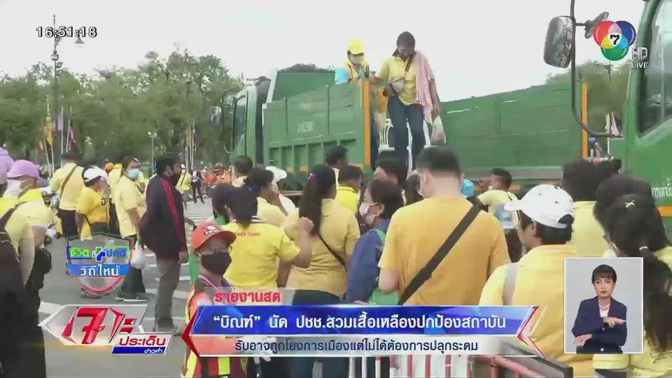 บิณฑ์ นัดประชาชนสวมเสื้อเหลืองปกป้องสถาบัน รับอาจถูกโยงการเมืองแต่ไม่ได้ต้องการปลุกระดม