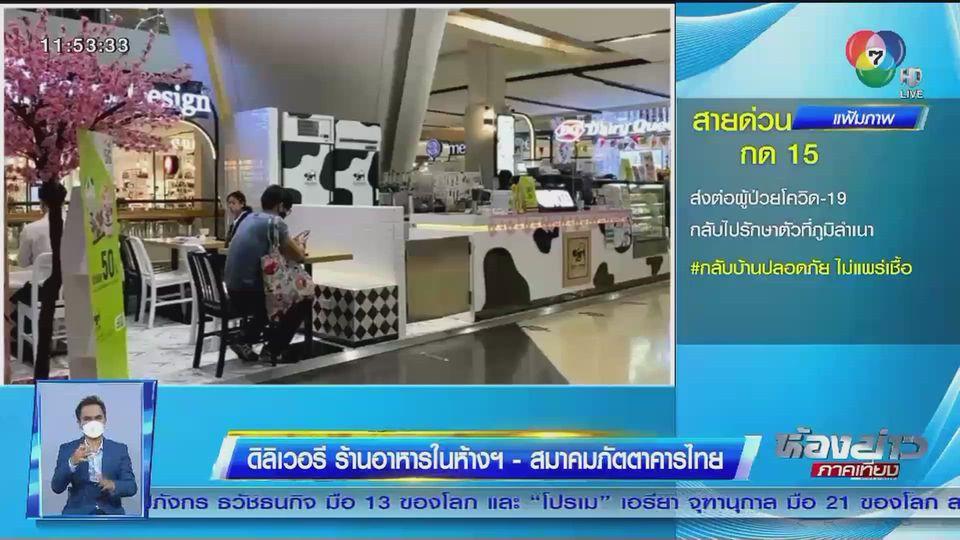 ส.ภัตตาคารไทย ชี้ แม้รัฐผ่อนคลายมาตรการ ร้านอาหารก็รอดยาก