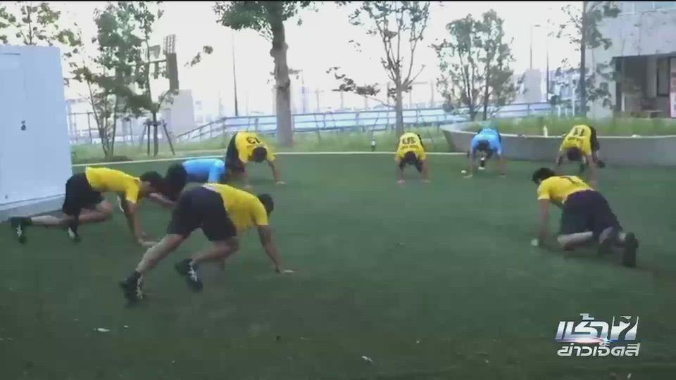 ทีมฟุตบอลและกรีฑาพาราลิมปิกไทย ลงซ้อมวันแรกที่ญี่ปุ่น