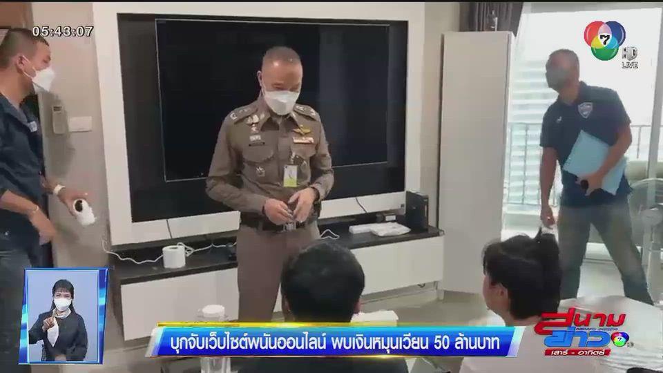 บุกจับเว็บไซต์พนันออนไลน์ พบเงินหมุนเวียน 50 ล้านบาท