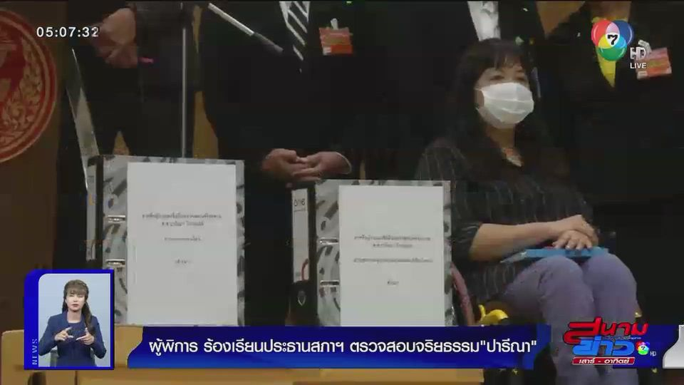 ผู้พิการร้องเรียนประธานสภาฯ ตรวจสอบจริยธรรมปารีณา