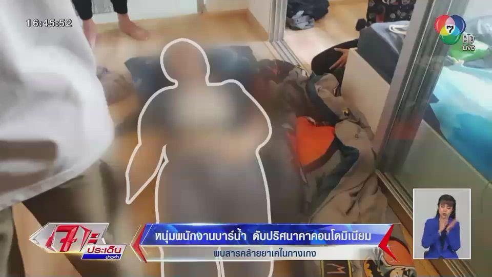 หนุ่มพนักงานบาร์น้ำเสียชีวิตปริศนาคาคอนโดมิเนียม พบสารคล้ายยาเคในกางเกง
