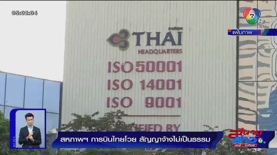 สหภาพฯการบินไทยโวย สัญญาจ้างไม่เป็นธรรม