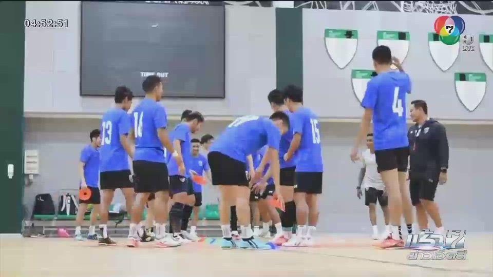 ทีมฟุตซอลไทยยังซ้อมต่อเนื่อง เตรียมเตะนัด 2 พบ โมร็อกโก พรุ่งนี้
