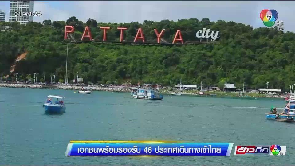 เอกชนพร้อมรองรับ 46 ประเทศเดินทางเข้าไทย – สนามบินสุวรรณภูมิเริ่มเปิดรับสมัครงาน