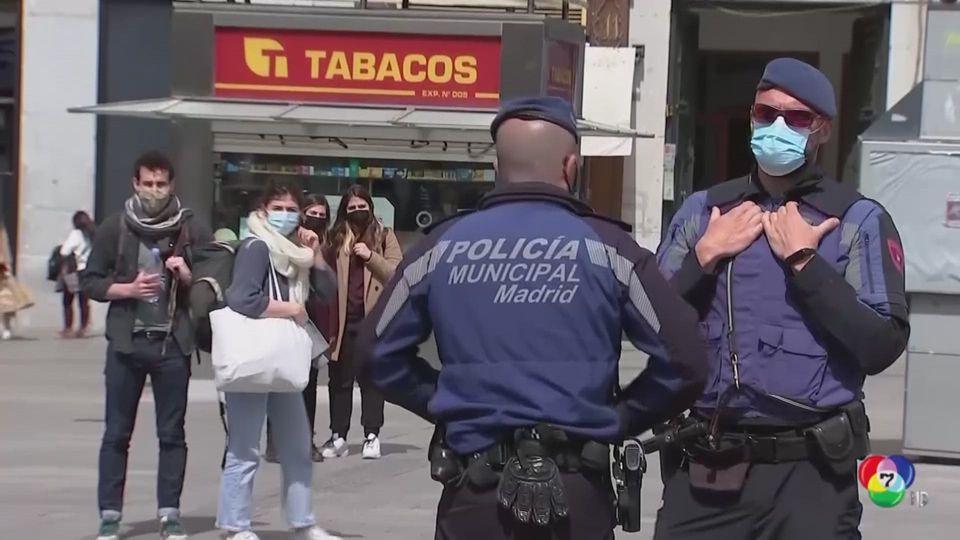 สเปนเริ่มคุมเข้มการเดินทางในช่วงสัปดาห์อีสเตอร์