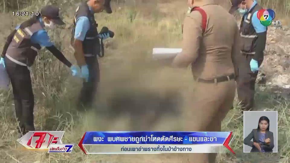 พบศพชายถูกฆ่าโหดตัดศีรษะ, แขน, ขา ก่อนเผาอำพรางทิ้งในป่าข้างทาง