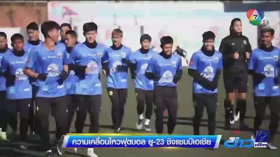 ความเคลื่อนไหวฟุตบอล ยู-23 ชิงแชมป์เอเชีย