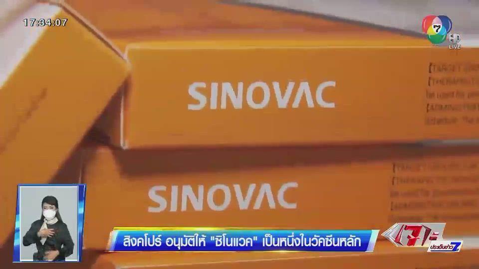 สิงคโปร์ อนุมัติให้ซิโนแวค เป็นหนึ่งในวัคซีนหลัก