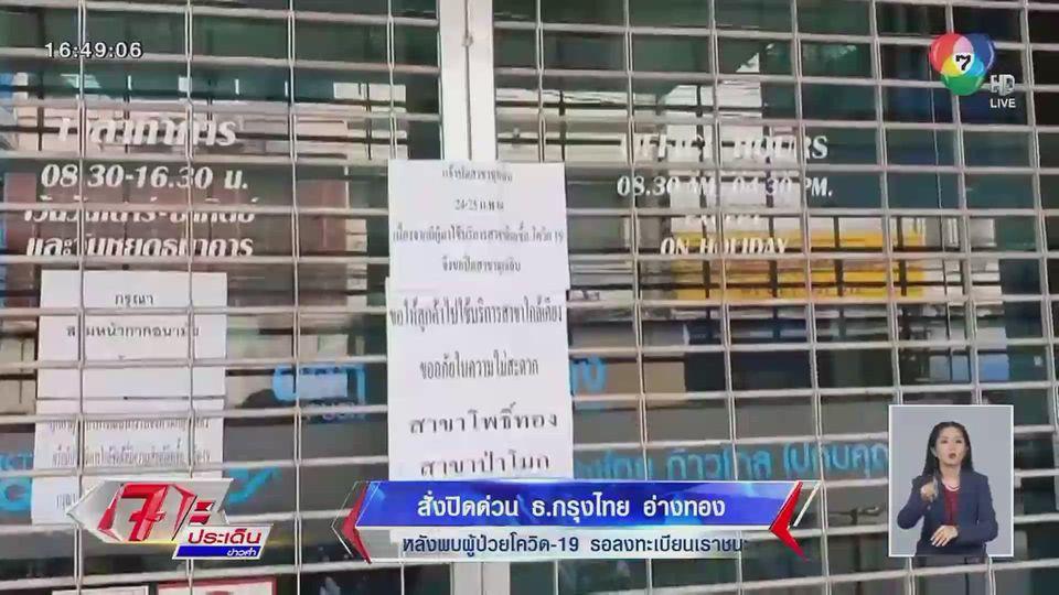 สั่งปิดด่วน ธ.กรุงไทย อ่างทอง หลังพบผู้ป่วยโควิด-19 รอลงทะเบียนเราชนะ