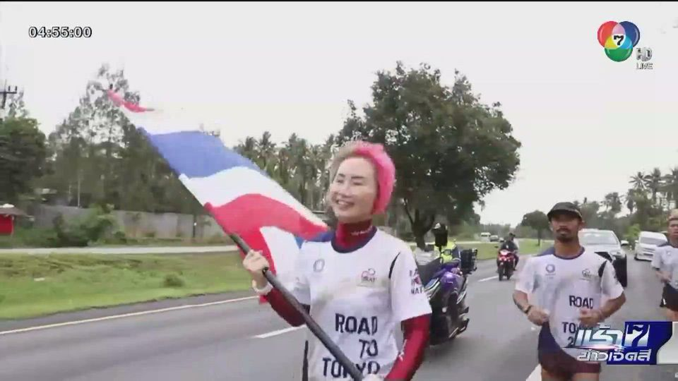 กิจกรรม วิ่งส่งธงชาติไทย ไปโตเกียวโอลิมปิก ยังอยู่ที่ จ.นครศรีธรรมราช
