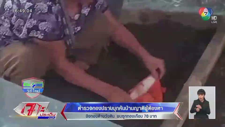 ตำรวจกองปราบบุกค้นบ้านญาติผู้ต้องหาชิงทองห้างฯ ย่านวังหิน พบซุกทองเกือบ 70 บาท