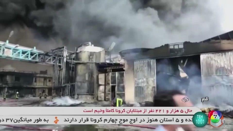 เพลิงไหม้โรงงานสารเคมีในอิหร่าน