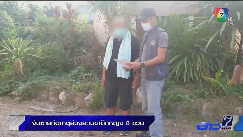 ตำรวจจับชายก่อเหตุล่วงละเมิดเด็กหญิงอายุ 8 ขวบ