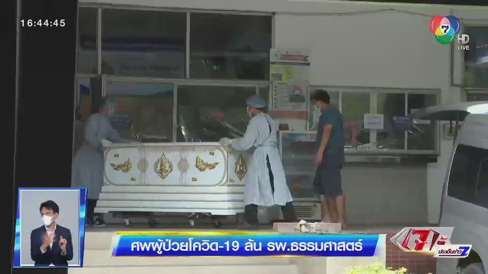 ศพผู้ป่วยโควิด-19 ล้นโรงพยาบาลธรรมศาสตร์ฯ