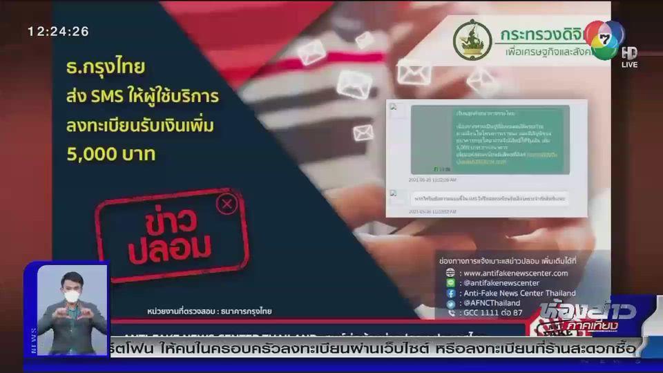 ข่าว Fake Fake : SMS ปลอมให้เงินเพิ่มโครงการเราชนะ 5,000 บาท