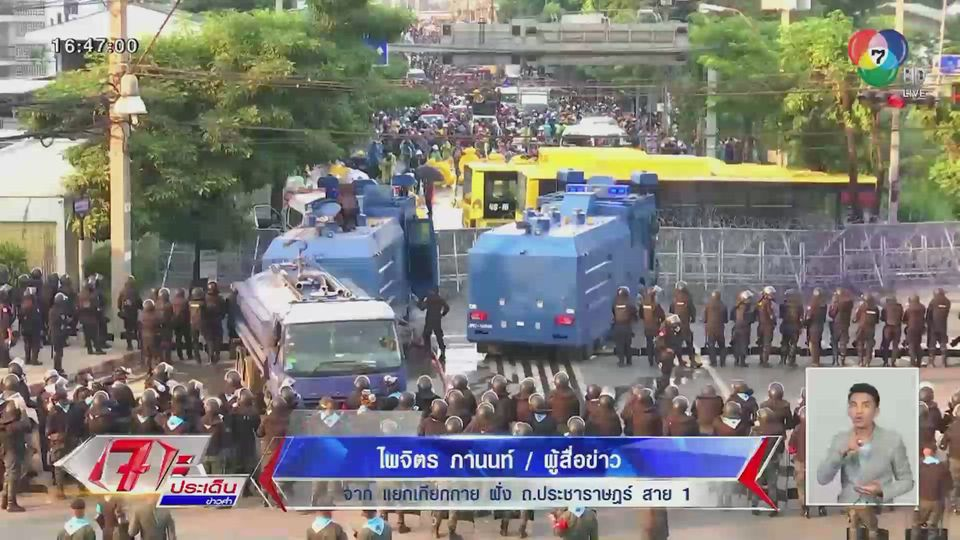 ตำรวจใช้รถฉีดน้ำผสมสีใส่กลุ่มผู้ชุมนุมเพื่อให้ออกจากแนวรั้วกั้น