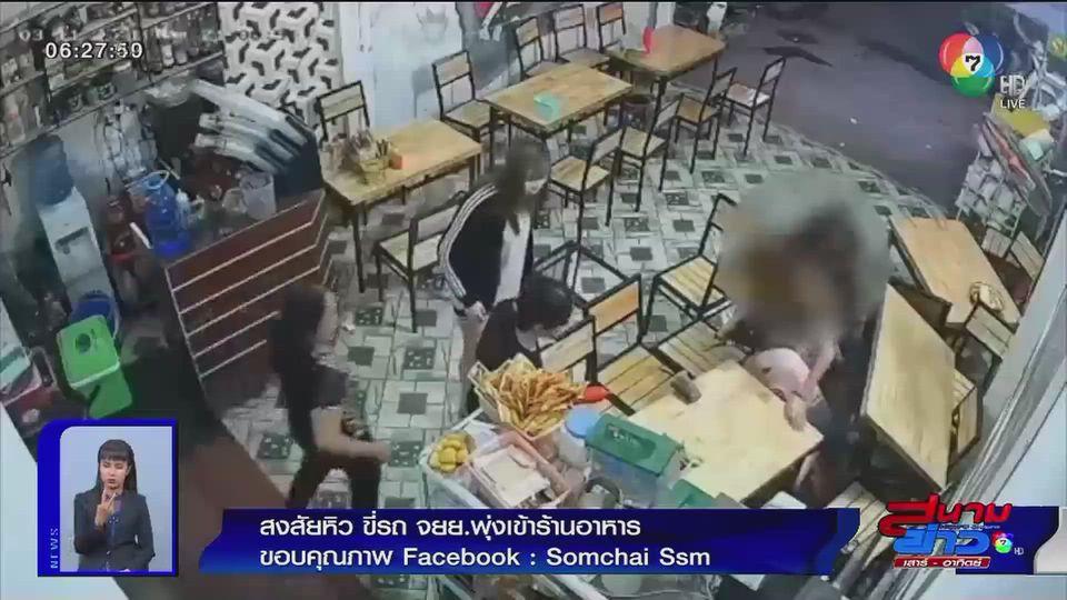 ภาพเป็นข่าว : สงสัยหิว ขี่รถ จยย.พุ่งเข้าร้านอาหาร