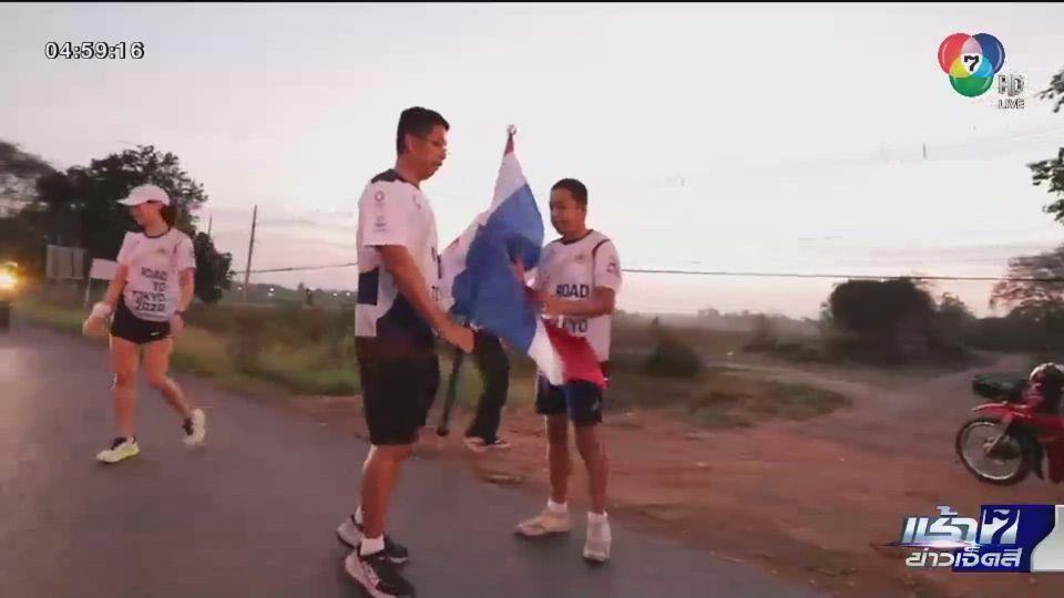 กิจกรรม วิ่งส่งธงชาติไทย ไปโตเกียวโอลิมปิก ยังอยู่ที่ จ.ประจวบคีรีขันธ์