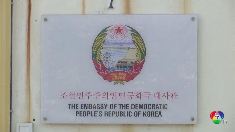 มาเลเซียโต้กลับเกาหลีเหนือหลังตัดสัมพันธ์ทางการทูต