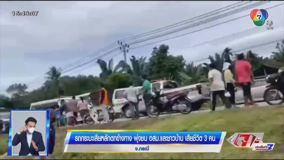 รถกระบะเสียหลักตกข้างทาง พุ่งชน อสม.และชาวบ้านเสียชีวิต 3 คน