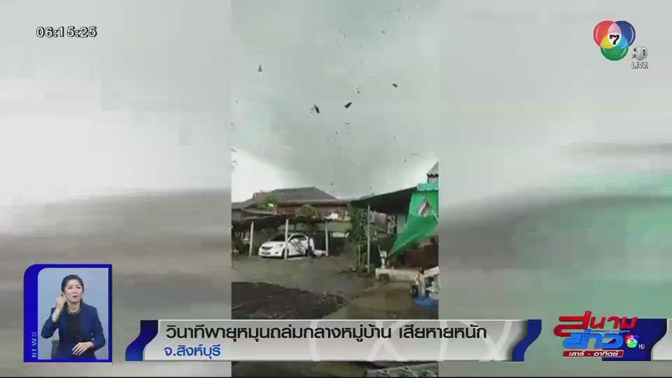 ภาพเป็นข่าว : วินาทีพายุหมุนถล่มกลางหมู่บ้าน