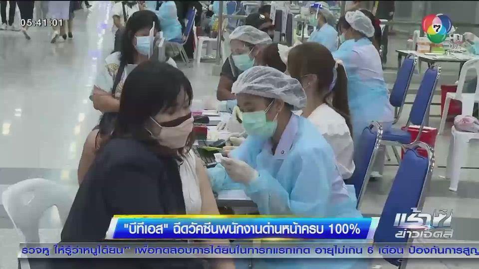BTS ฉีดวัคซีนโควิด-19 พนักงานด่านหน้าครบ 100%