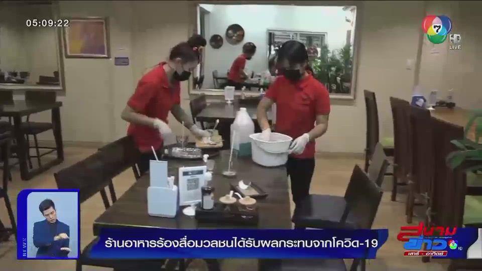 ร้านอาหารร้องสื่อมวลชนได้รับผลกระทบจากโควิด-19