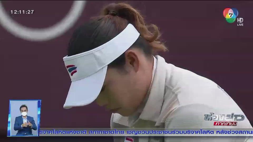 กอล์ฟหญิงโอลิมปิกกำลังแข่งวันแรกยังไม่จบ - สมรักษ์ คำสิงห์ ให้กำลังใจ น้องแต้ว