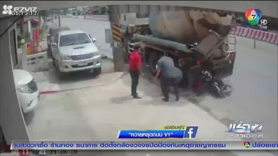 แชร์กัน เช้าข่าว 7 สี : อุทาหรณ์ ถอยรถไม่ระวัง