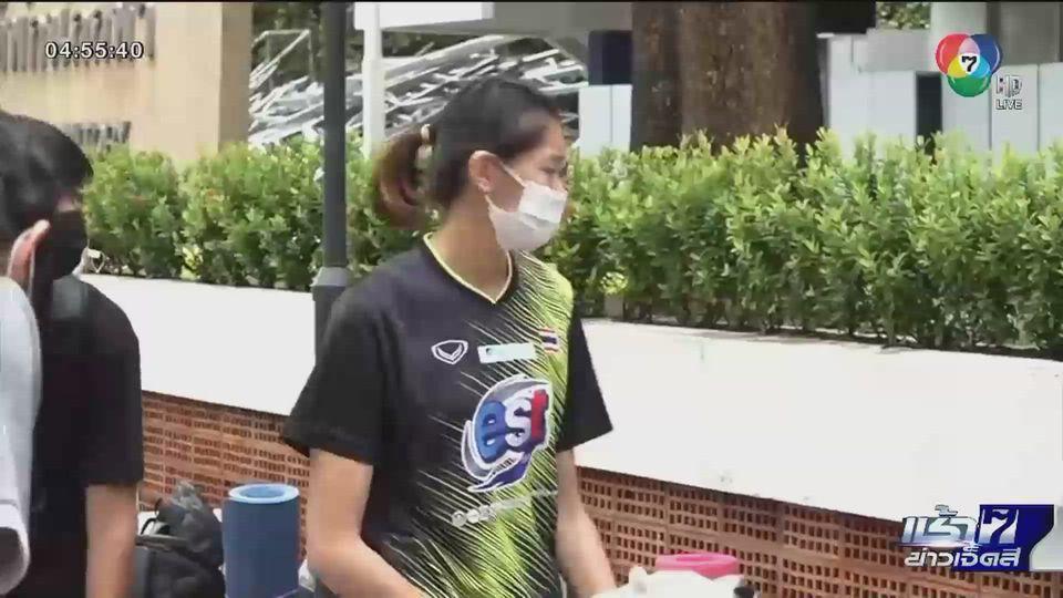 วอลเลย์บอลหญิงไทยชุดสู้ศึก เนชั่นส์ ลีก เดินทางไปเก็บตัวที่ จ.นครปฐม แล้ว