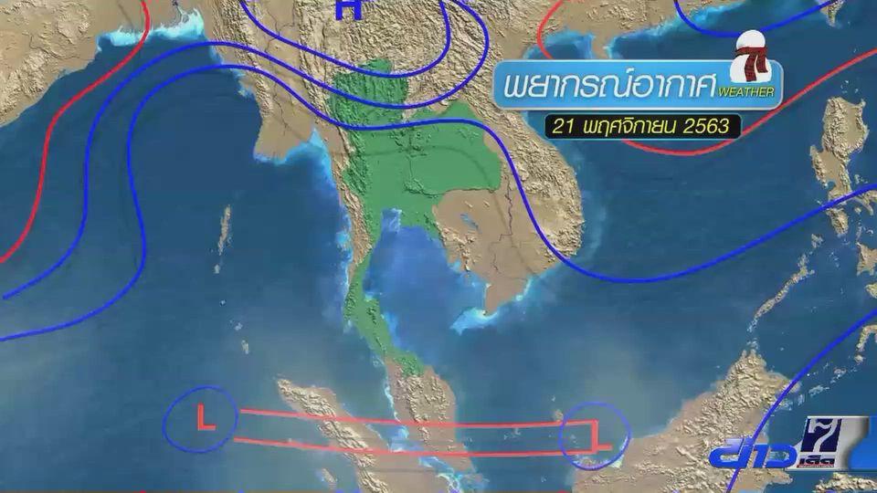 กรมอุตุฯ แจ้งลมหนาวระลอกใหม่ 21-23 พ.ย.นี้ มีฝนตก-อุณหภูมิลดลง