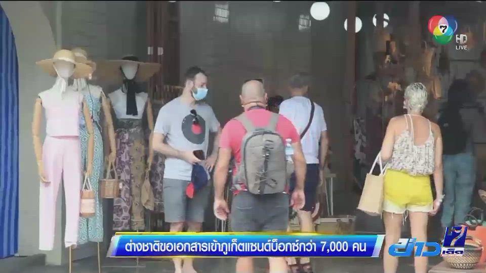 ต่างชาติขอเอกสารเข้า Phuket Sandbox กว่า 7,000 คน