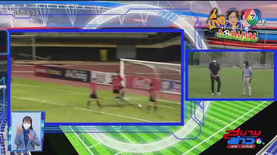 เก็งก่อนเกม : ฟันธง ฟุตบอลไทยลีก แบงค็อกฯ – ชลบุรีฯ