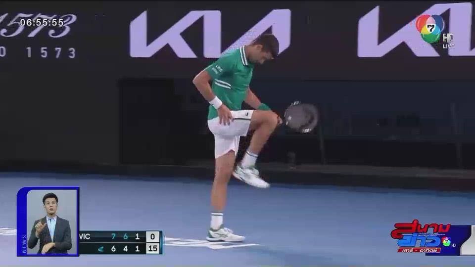 โนวัค โยโควิช ผ่านเข้ารอบ 4 หวุดหวิดเทนนิสออสเตรเลี่ยน โอเพ่น